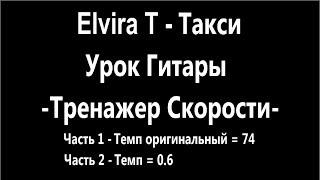Elvira T - Такси - Урок Гитары для продвинутых + Тренажер Скорости