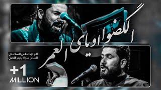 الگضو وياي العمر | الملا علي الساعدي