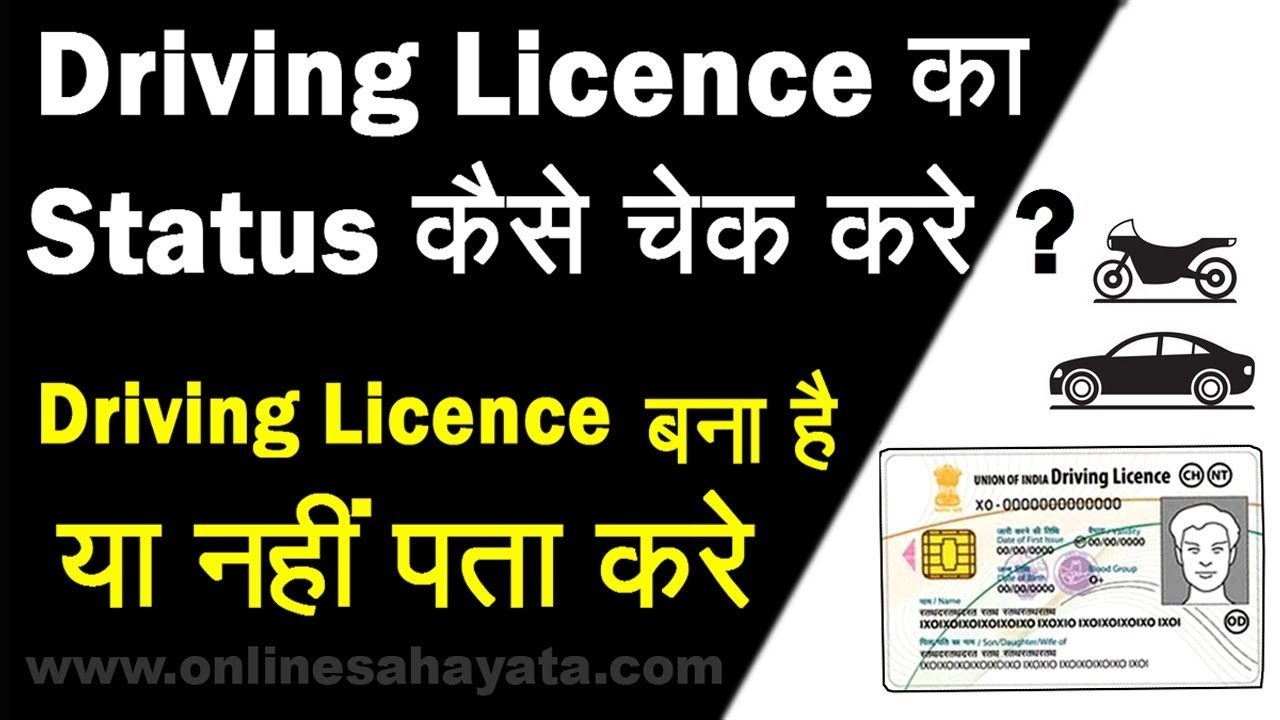 How To Check Driving Licence Status | Driving Licence का Status Driving Licence Application Form Status on driving license, cash application, bank account application, green card application, social security application,