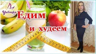 ✩РАЗГРУЗОЧНЫЙ ДЕНЬ✩  + рецепт ЛЕНИВЫХ ВАРЕНИКОВ, СМУЗИ для СТРОЙНОСТИ
