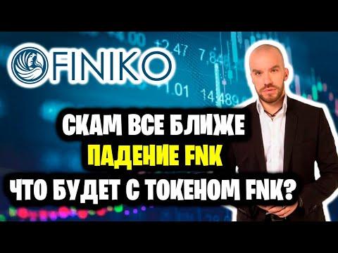 FINIKO - скам все ближе... Падение FNK, что будет с токеном FNK?