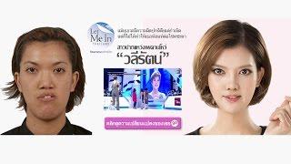เอฟ วลีรัตน์ คมอนาเขต Let Me In Thailand Before & After