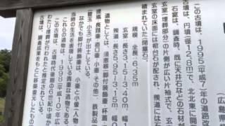 田上(たがみ)第2号古墳【広島県福山市芦田町】