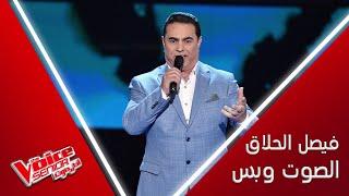 فيصل الحلاق صاحب الصوت الضخم يغني كرمال النسيان ويهز المسرح بصوته