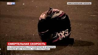 Авария в райне Шушар, Санкт-Петербург, с участием Байкера и Mazda RX-7