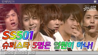 트리플S 모여랏! SS501 무대보관함SS501더블에스오공일 | 경고~Love Ya!