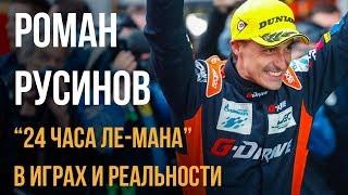 Гонщик пробует автосимулятор в первый раз: iRacing с Романом Русиновым