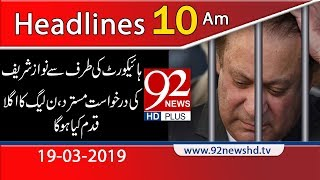 News Headlines | 10:00 AM | 19 March 2019 | 92NewsHD
