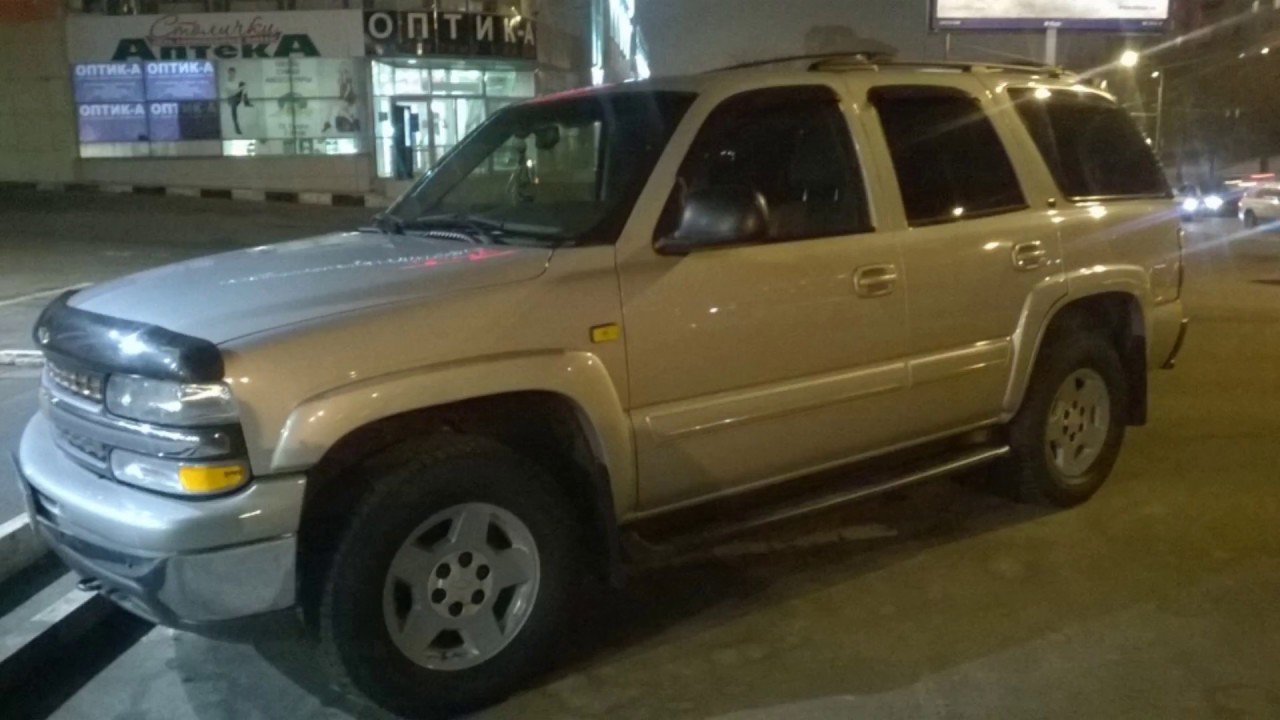 Chevrolet Tahoe (Шевроле Тахо) 2 года вместе, расставание