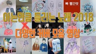 아는만큼 들리는 노래 2018 커버 모음 영상 / 이렇게나 예쁘고 멋진 영상들이..!! ( K-pop Songs Best cover collection)