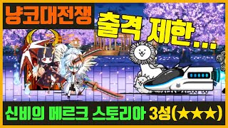 【냥코 대전쟁】신비의 메르크 스토리아 3성