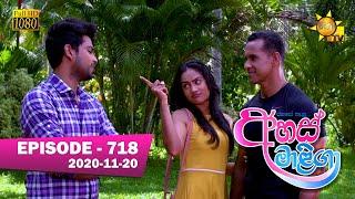 Ahas Maliga | Episode 718 | 2020-11-20 Thumbnail
