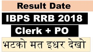 IBPS RRB Clerk and PO Official Result dates | IBPS RRB Clerk Result date | IBPS RRB Clerk Cutoff