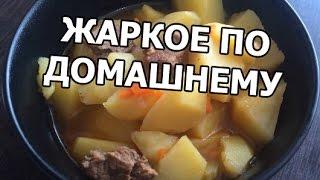 Как приготовить жаркое из говядины. Рецепт по домашнему от Ивана!(ЯПОНСКИЕ НОЖИ: http://www.samura.ru/ (промокод на 20% скидку