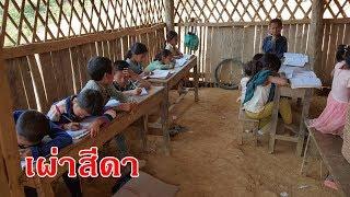 ตะลุยลาวเหนือ EP16:ทางโหดเมืองลาว บ้านเผ่าสีดา(อาข่า-สิลา) พิธีเอารกเด็กผูกติดกับเสาเฮือน