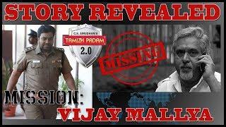 Tamizh Padam 2 Story leaked | Shiva | Iswarya Menon | CS Amudhan