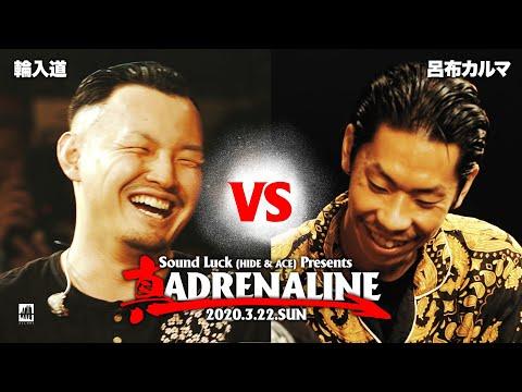 vs  ADRENALINE