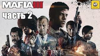 Mafia 3 – Часть 2 (полное прохождение на русском с комментариями) [PS4]