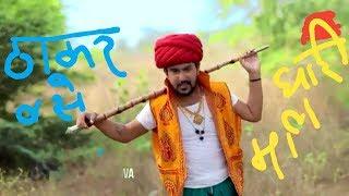 GEETA RABARI || LATEST SONG || THAKAR VASE BHARWAD