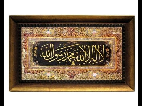 1 Kalimah Tayyibah (কলিমা তাইয়্যেবা) the Word of Purity