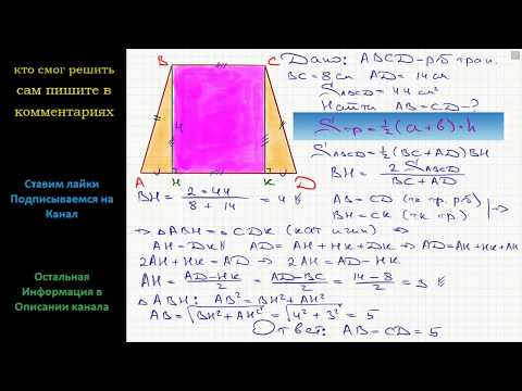 Геометрия Определить боковые стороны равнобедренной трапеции, если ее основания равны 8 и 14 см