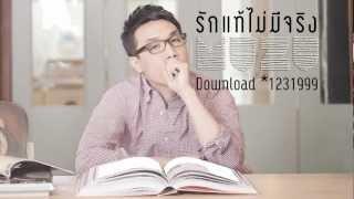 รักแท้ไม่มีจริง - Muzu มูซู [official single]