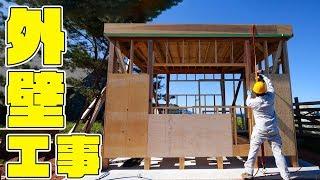 【DIY】外壁工事を開始!タイニーハウス建築#05 thumbnail