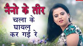 नैनो के तीर चला के घायल कर गई रे    Mukesh Brijvasi   Rajiv Choudhary   New Song 2017