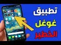 أفضل 16 تطبيقات أندرويد ! تطبيق عربي جديد سيدهشك ! تطبيق غوغل خطير ! التطبيق 1 و 4 تستاهل مليار نجمة