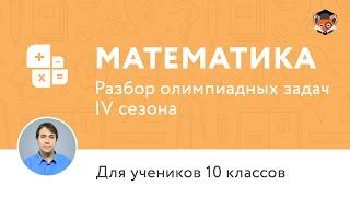 Математика | Подготовка к олимпиаде 2017 | Сезон IV | 10 класс