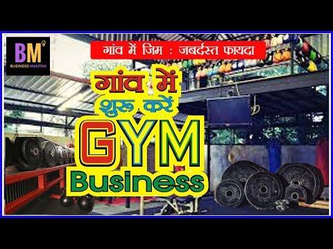 गांव में शुरू करें जिम, how to start a gym in india : Business Mantra