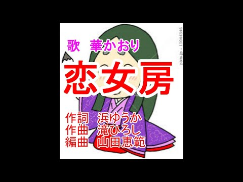 「恋女房」唄 華かおり 作詞 浜ゆうか 作曲 滝ひろし 編曲 山田恵範