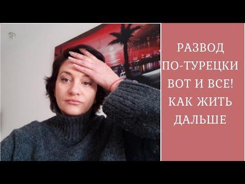 Развод по-турецки // Вот и все // Юлия Дурмаз Все о Турции