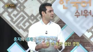 한국어 쉬워요 - 제66강- 집들이_#001