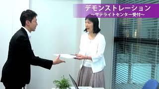東京開業ワンストップセンター 丸の内サテライトセンター相談デモンストレーション映像