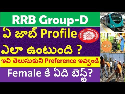 Rrb Group D Job Profiles Details In Telugu | Which Jobs in group d suitable for female