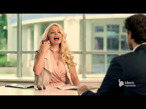 Виктория Айзентир в рекламе КАСКО  Либерти Страхование  , V 1