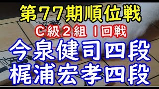 将棋 棋譜並べ ▲今泉健司四段 △梶浦宏孝四段 第77期順位戦 C級2組 1回戦 「技巧2」の棋譜解析 No.2056 ゴキゲン中飛車  Shogi/Japanese Chess