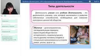 Гуреева И.В. Проблемы обучения детей с ЗПР в общеобразовательных организациях