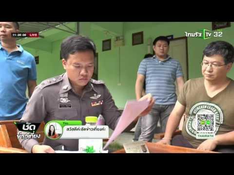 เชียงใหม่ DSI บุกช่วย 2 ด.ช.เหยื่อตุ๋ย | 25-05-59 | ชัดข่าวเที่ยง | ThairathTV