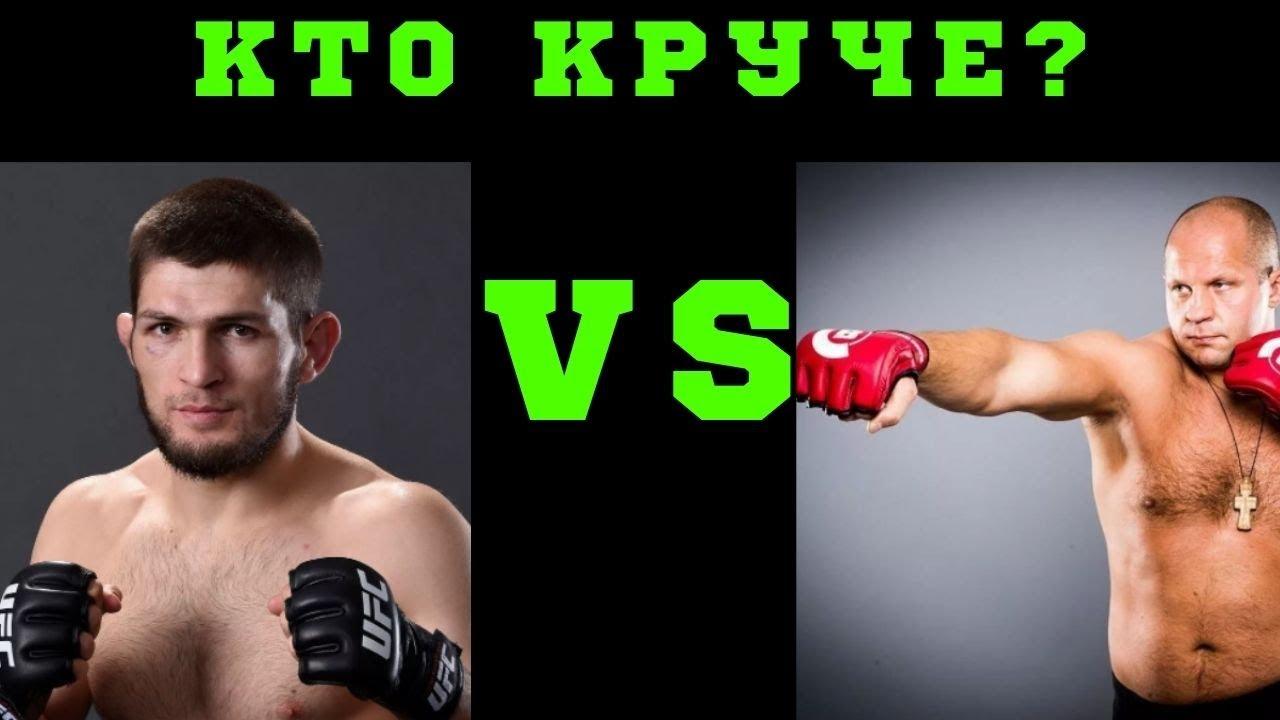 Кто лучше Хабиб Нурмагомедов или Федор Емельяненко?