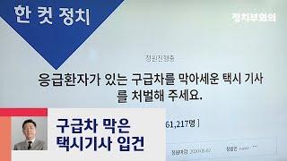 [복국장의 한 컷 정치] 구급차 막은 택시기사 입건 / JTBC 정치부회의