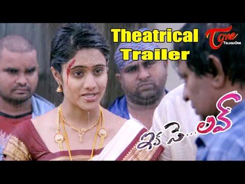 Ika Se Love Movie Theatrical Trailer || Sai Ravi, Deepthi