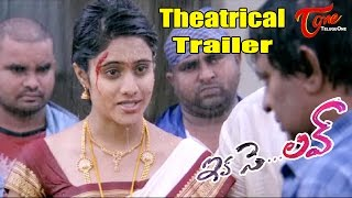 Ika Se Love Movie Theatrical Trailer || Sai Ravi, Deepthi