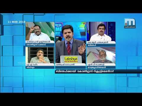 Congress Recruitment For BJP's Kerala Project?| Super Prime Time| Part 2| Mathrubhumi News