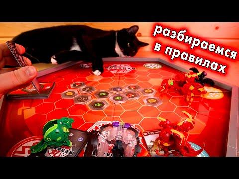 Ультра Бакуганы и разбираемся в правилах Bakugan Ultra Battle Planet