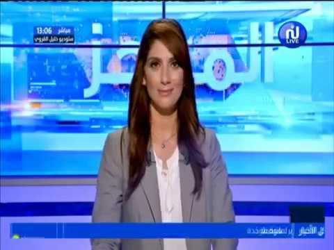 موجز أخبار الساعة 13:00 ليوم الخميس 16 أوت 2018 - قناة نسمة
