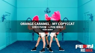 Orange Caramel - My Copycat (나처럼 해봐요) (Ferry Remix)
