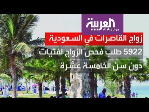 جهود سعودية لضبط زواج القاصرات  - 23:21-2017 / 8 / 14