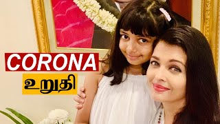 Aishwarya Rai Bachchan &Daughter Aradhya Tested Positive - 12-07-2020 Tamil Cinema News